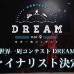 DREAM〜世界一周の旅チケットをかけたプレゼンコンテスト〜